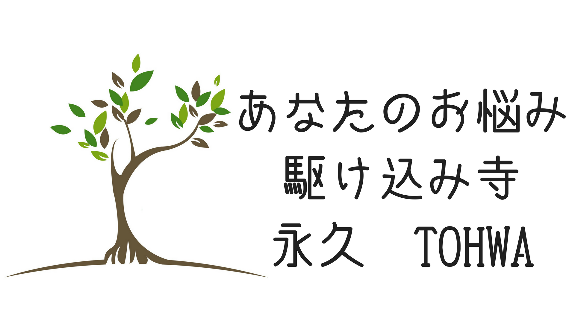 あなたのお悩み駆け込み寺 永久 ~TOHWA~