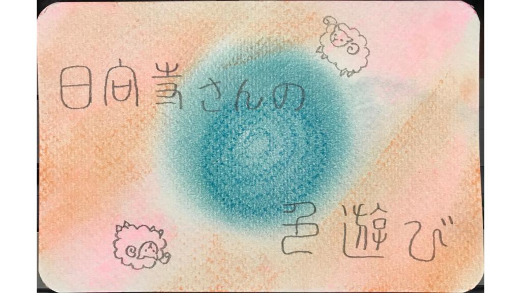 日向寺さんの色遊び 【あなたの進む色、止まる色を鑑定します】in永久
