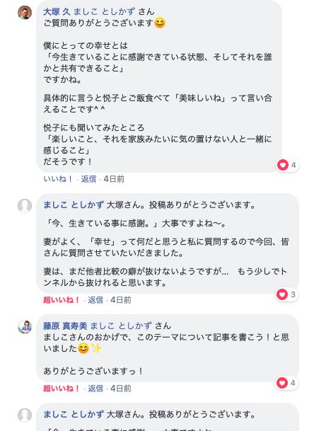 藤田さんが幸せであることを感じられる状態というのは、大塚さんが言っていた。「今を生きていることに感謝。」ということでしょうか?