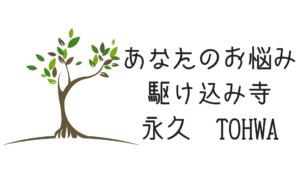 あなたのお悩み駆け込み寺永久 〜TOHWA〜