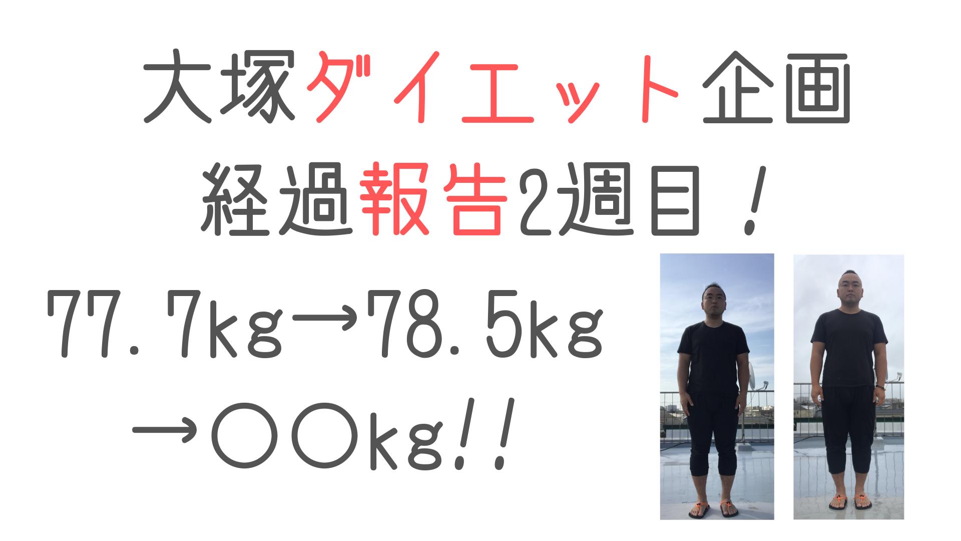 大塚ダイエット企画 〜経過報告2週目〜