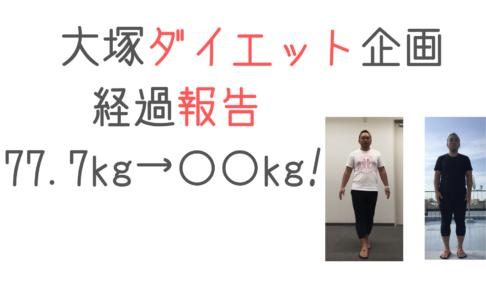 大塚ダイエット企画 〜経過報告1週目〜
