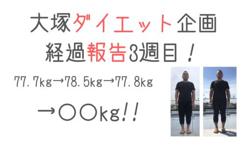 大塚ダイエット企画 〜経過報告3週目〜