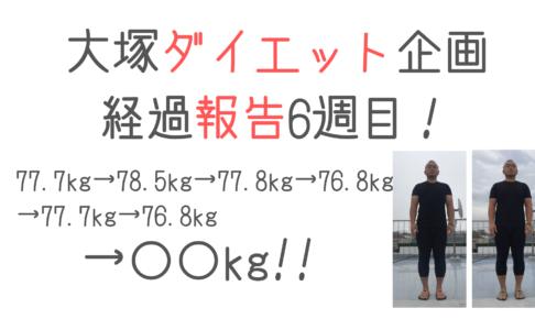 大塚ダイエット企画 〜経過報告6週目〜