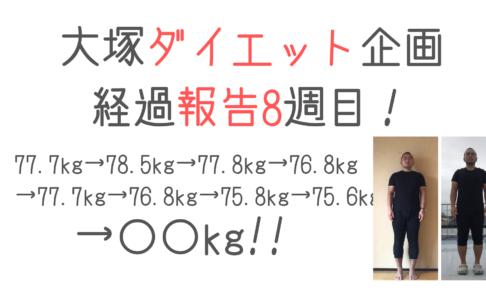 大塚ダイエット企画 〜経過報告8週目〜