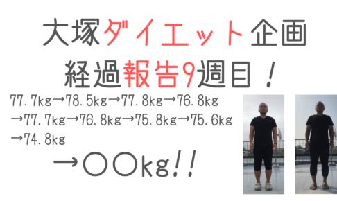 大塚ダイエット企画 〜経過報告9週目〜