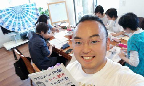 第13回 ワクワクする未来を引き寄せる方眼ノート術体験会 開催報告!!