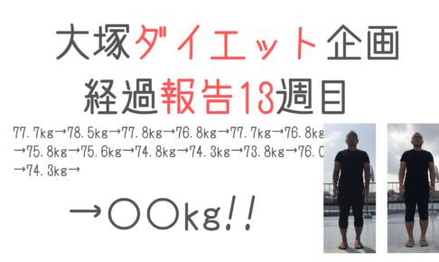 大塚ダイエット企画 〜経過報告13週目〜