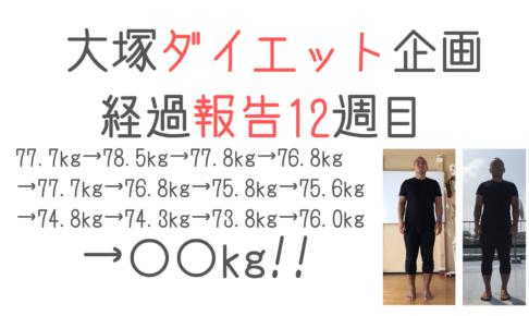 大塚ダイエット企画 〜経過報告12週目〜