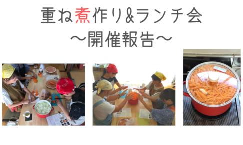 重ね煮作り&ランチ会〜開催報告〜