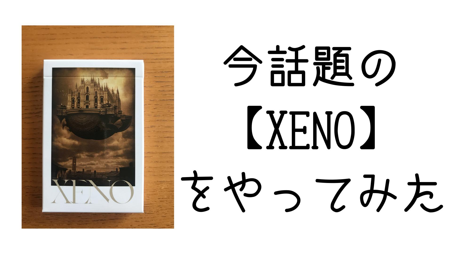今話題のカードゲーム【XENO】をやてみた