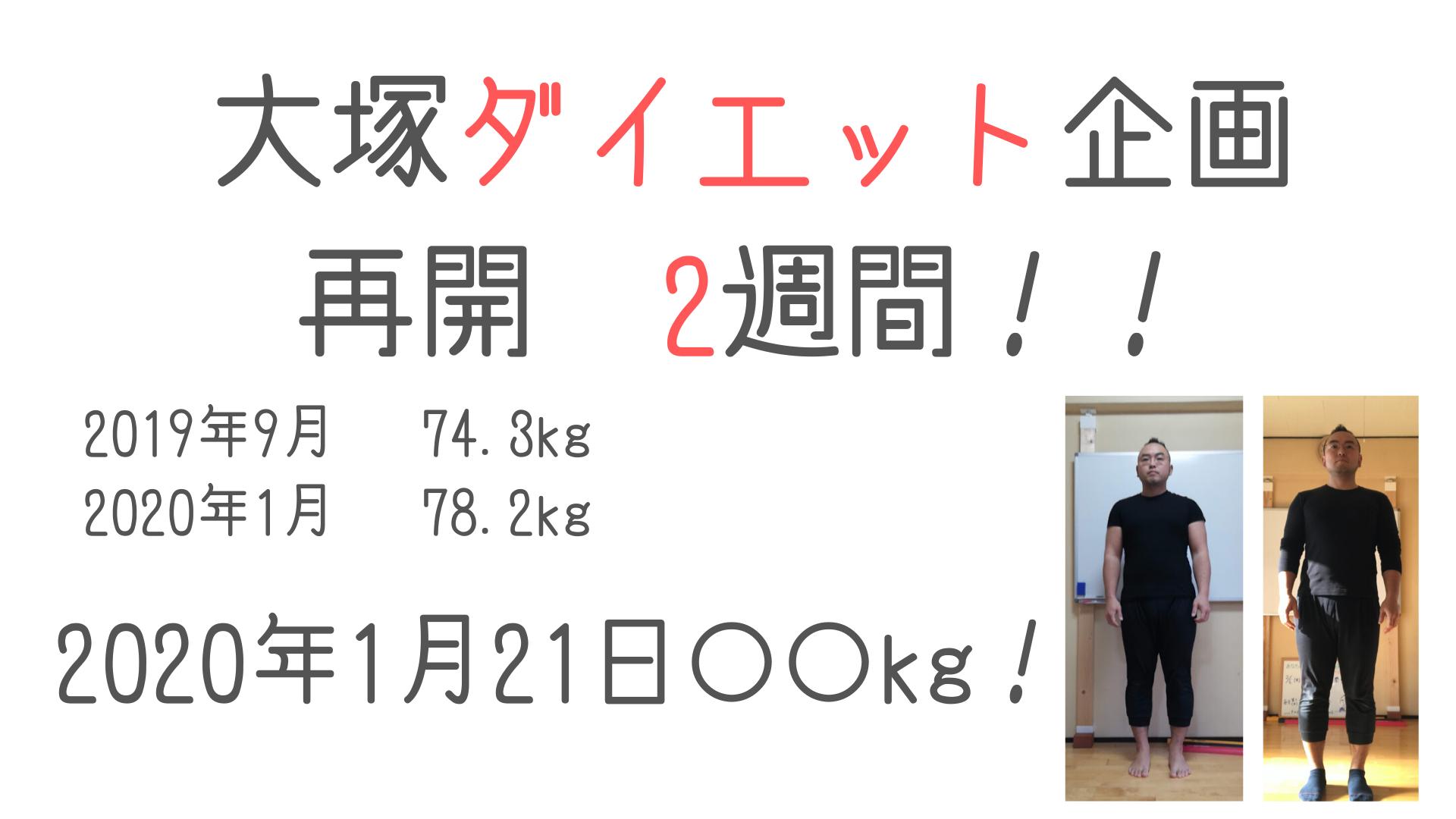 大塚ダイエット企画 〜正月太りからの再挑戦 2週間目〜