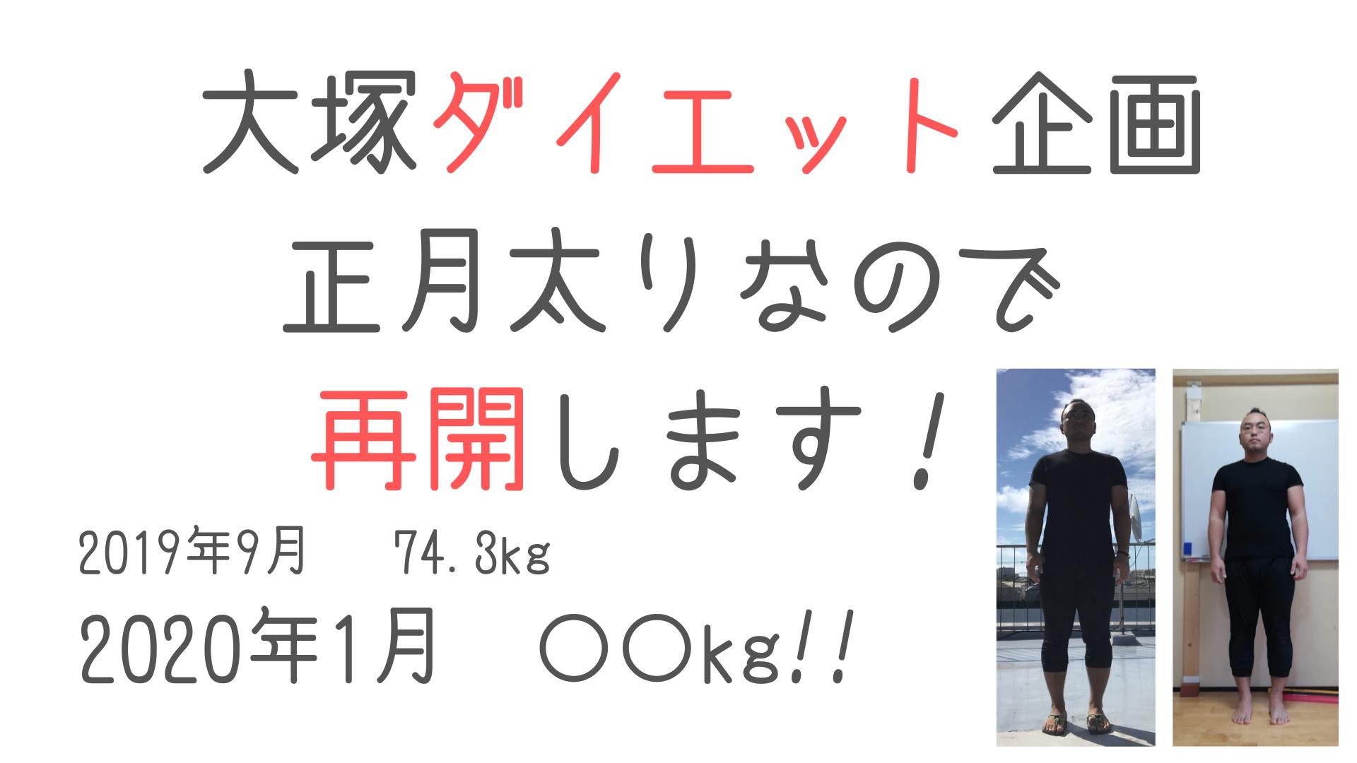 大塚ダイエット企画 〜正月太りからの再挑戦〜