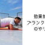 【おうちでできる体操】効果的なプランクポーズのやり方