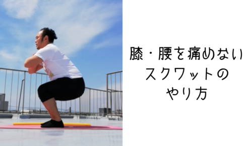 膝・腰を痛めないスクワットのやり方