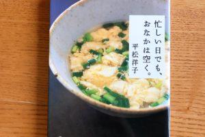 「忙しい日でも、おなかは空く。」  平松洋子 おいしそうなものがいっぱい出てくるエッセイ。 タイトル通り、忙しい日でもおなかは空く。 美味しいものを食べるとお腹も気持ちも満たされる。 梅干し番茶が飲みたくなった。 うちでつけた梅干しで作ってみよう。
