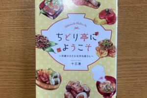 読んだ本「ちどり亭にようこそ〜京都の小さなお弁当屋さん〜」