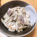 【簡単薬膳レシピ】 焼肉のたれで炊き込みご飯