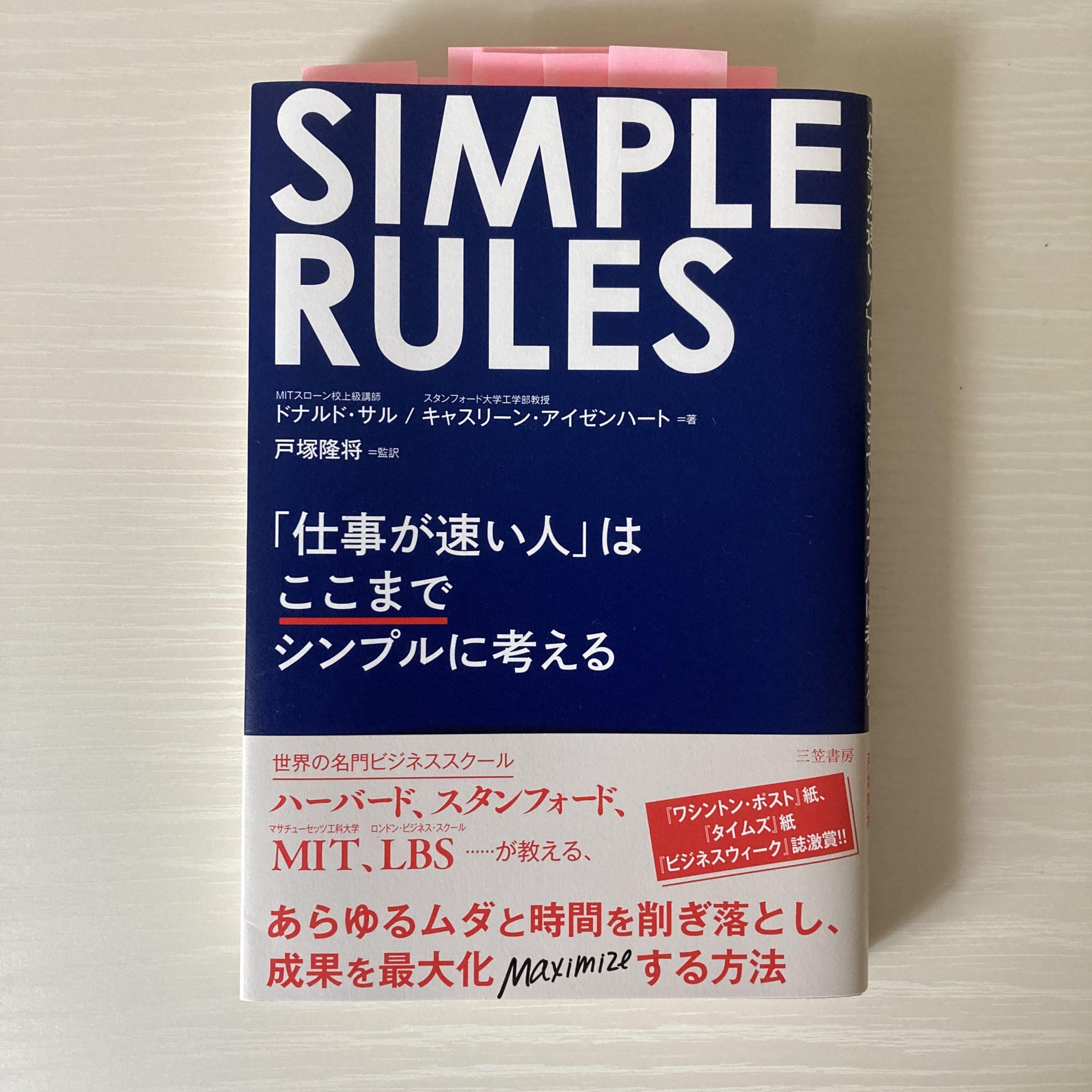ペア読書会「SHIMPLE RULES 仕事が速い人はここまでシンプルに考える」を読んでみた