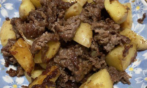 【簡単薬膳レシピ】新じゃがと牛肉の甘辛炒め